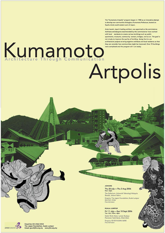 whwWeb_Japan_Poster_Kumamoto3.jpg