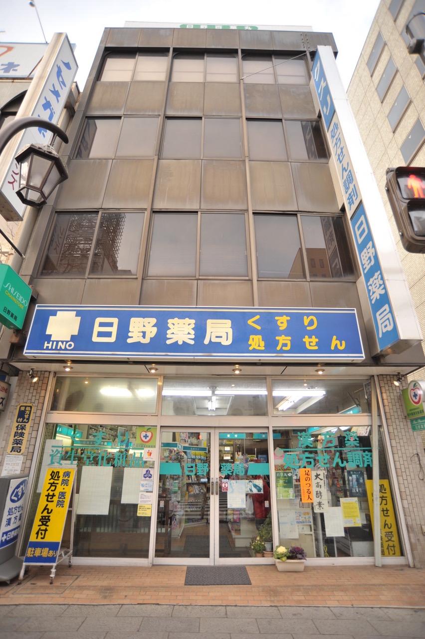 日野薬局外観JPG.jpegサイズ中.jpeg