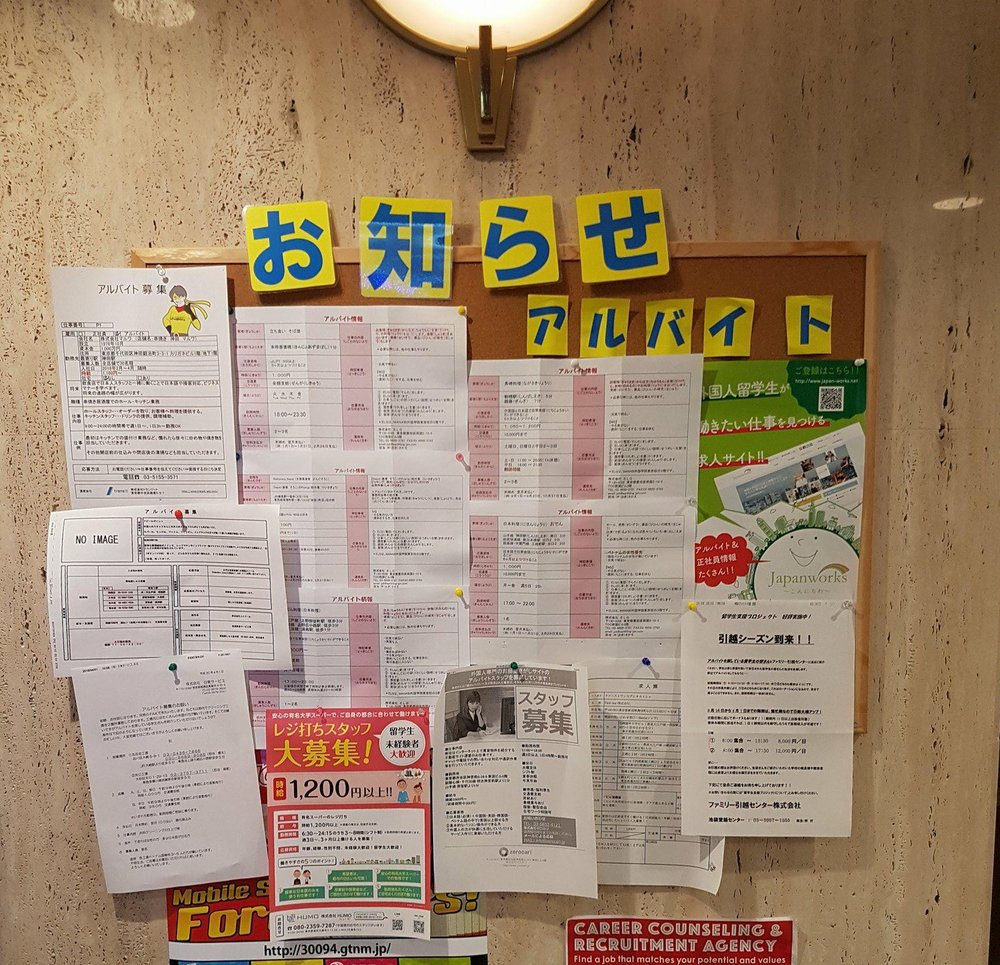 Bulletin board with part-time jobs from a language school in Tokyo.