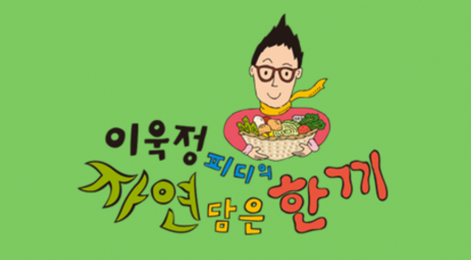 KBS 이욱정PD의 요리인류 키친