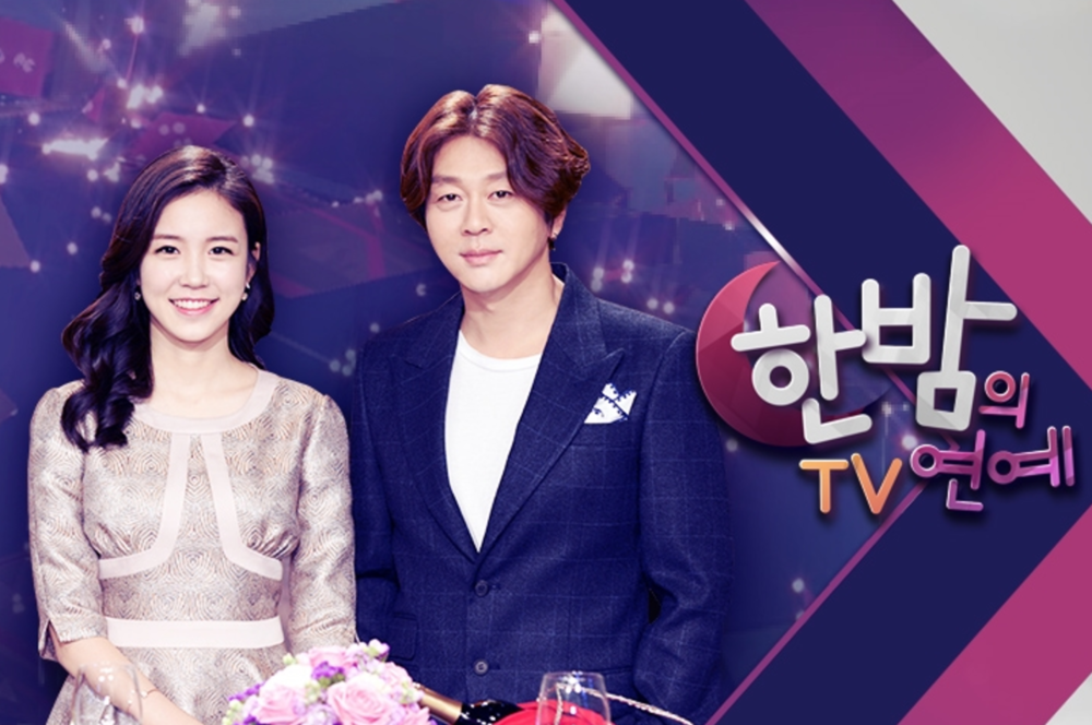 SBS 한밤의 TV연예