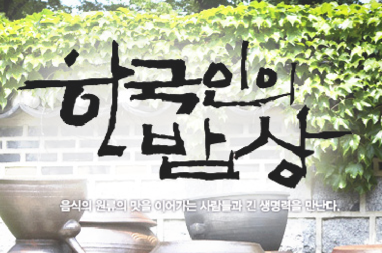 KBS 한국인의 밥상
