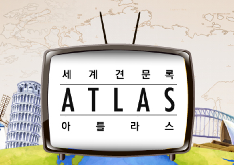 EBS 세계견문록 아틀라스