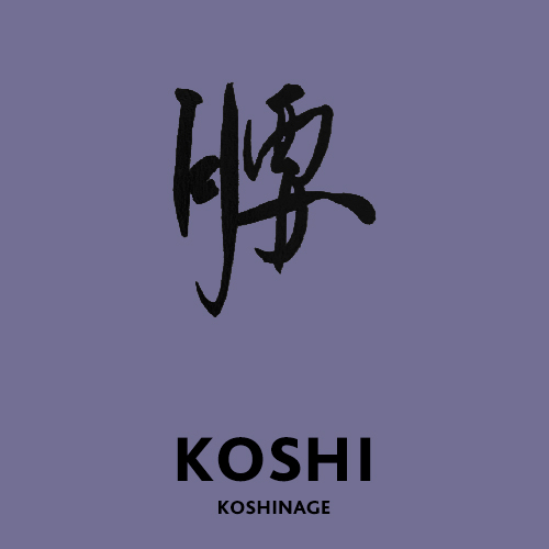 koshi.jpg