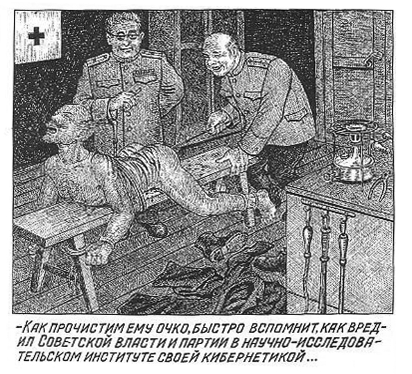 "The caption reads: ""After we'll fuck this scoundrel's ass through, he'll be quick to remember how he sabotaged Soviet regime and party with his university cybernetics researches!"""