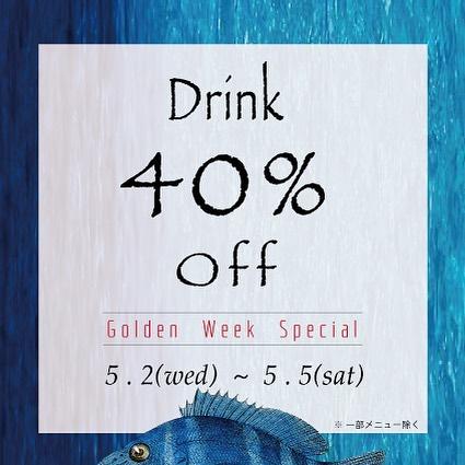 ☆SPECIAL☆ ゴールデンウィークのスペシャルなお知らせです🤗 本日から4日間限定で、ドリンクが「40%Off!」 この大変お得なご機会に、皆様のご来店心よりお待ちしております♪