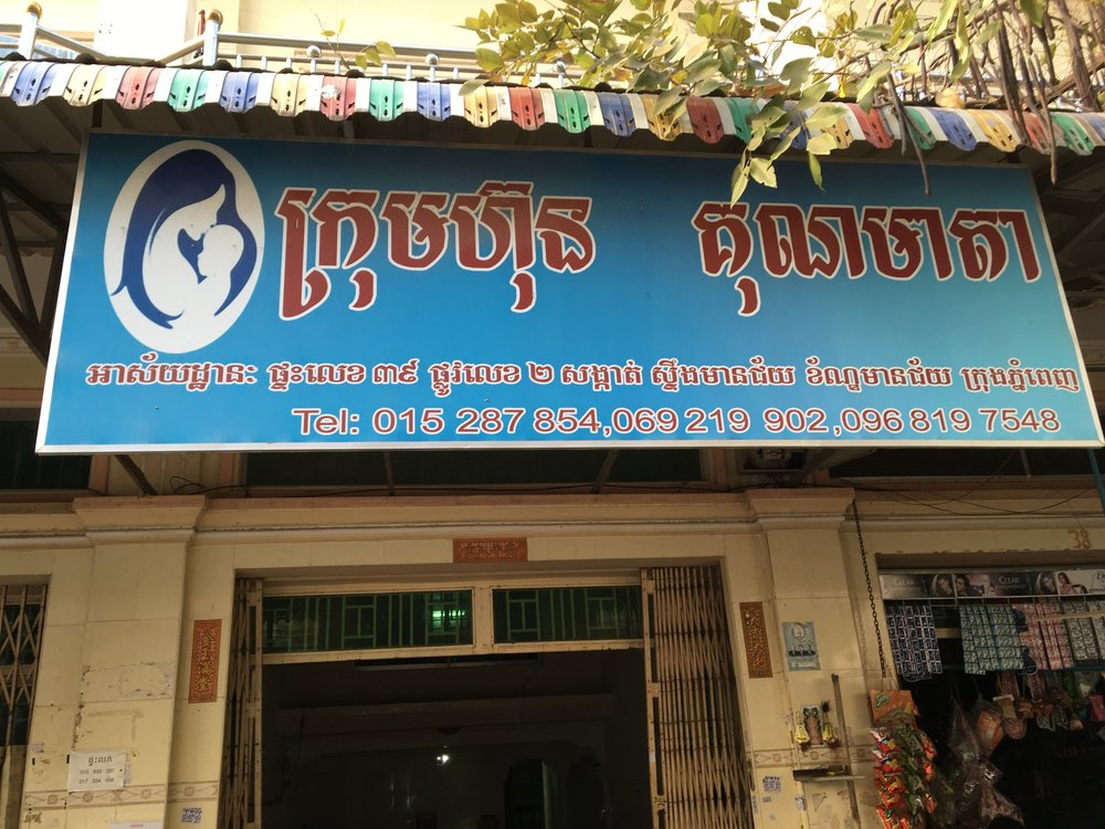 Breast milk clinic, Cambodia