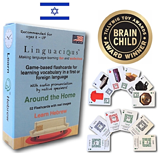 hebrew home objects flashcards audio linguacious