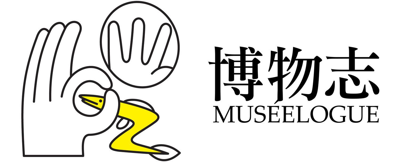 博物志 Logo