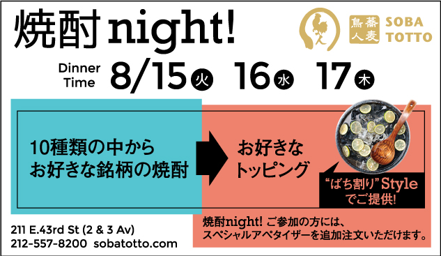 August 2017 Shochu Flyer .jpg