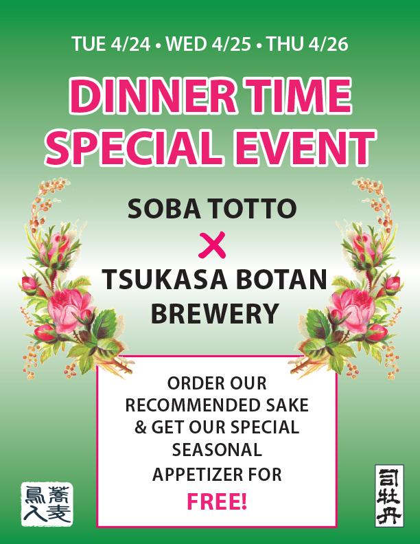 Tsukasabotan Event flyer.png