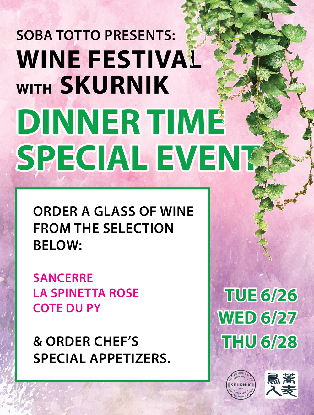 June 2018 Wine event w Skurnik Flyer.png