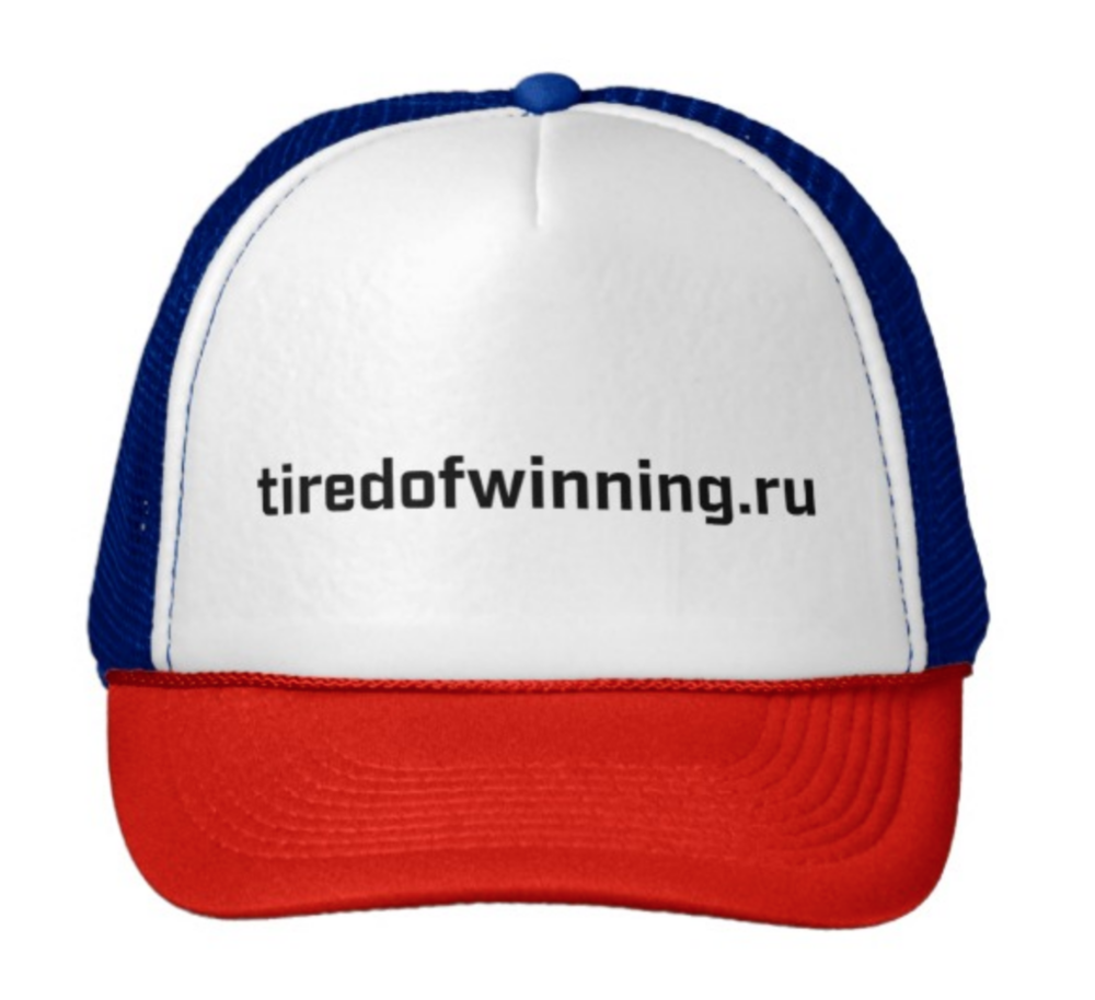 tiredofwinningtruckerhat