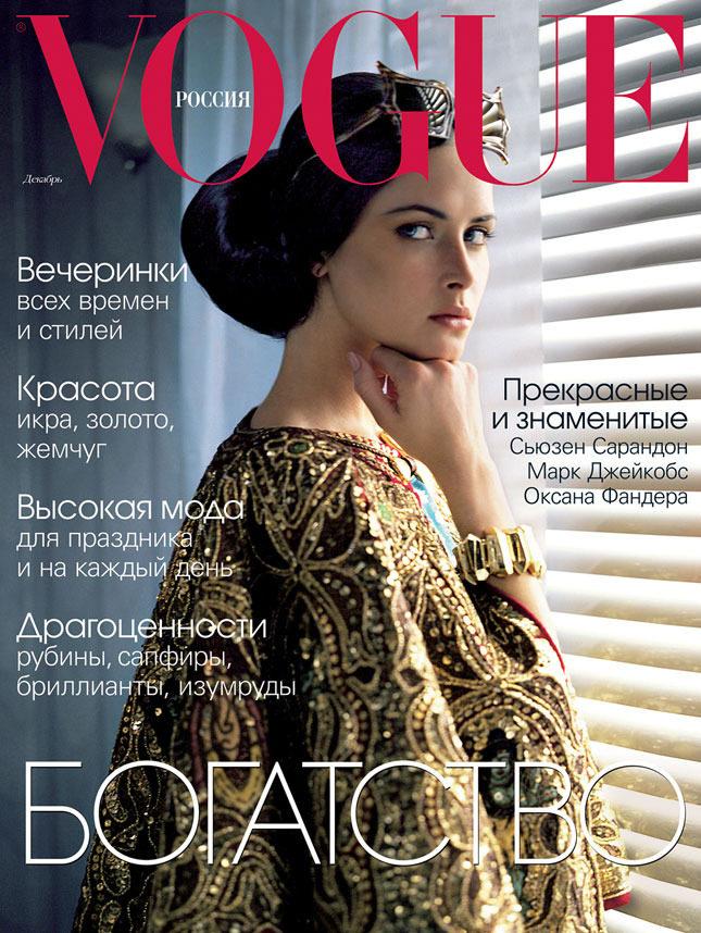 Vogue Russia December