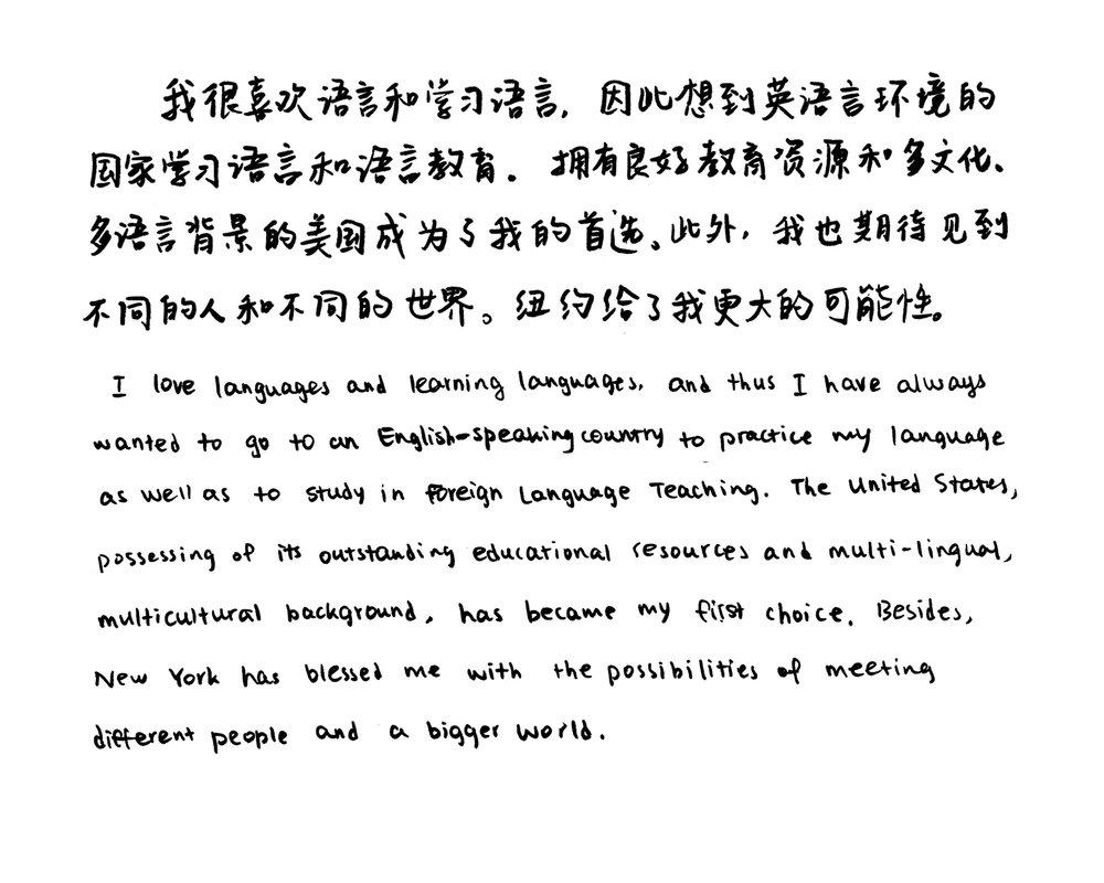 Geng_ChengqianhuiSunHandwriting.jpg