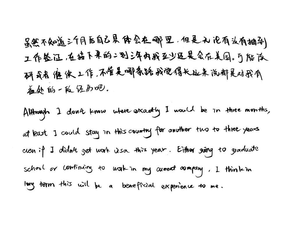 Geng_LanxuanJiangHandwriting.jpg