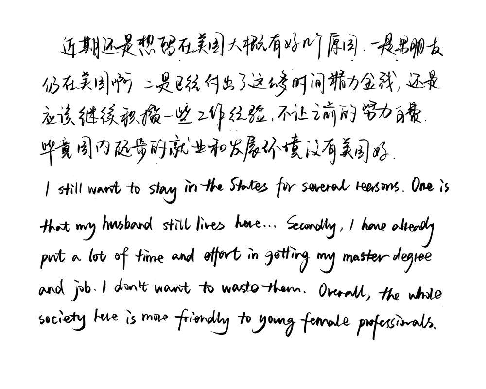 Geng_NingJiangHandwriting.jpg