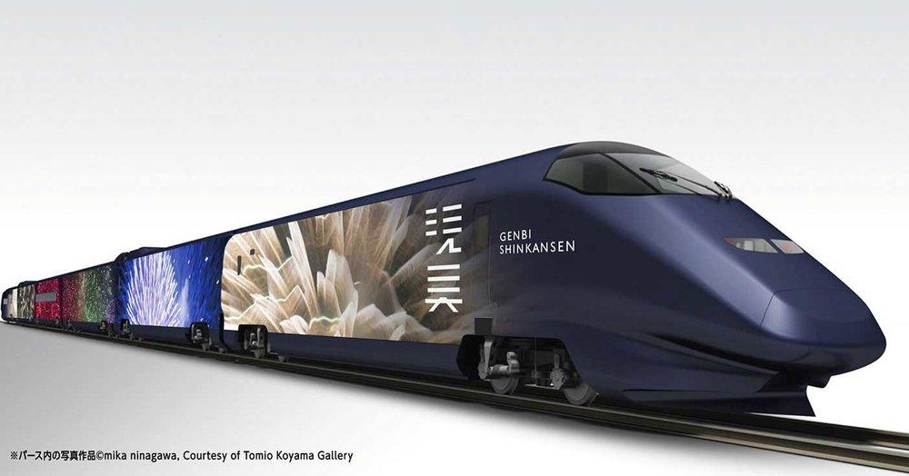 The Genbi Shinkansen (現美新幹線), Exterior Design by Mika Ninagawa