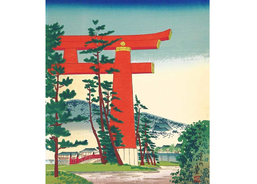 © Tokuriki Tomikichiro, Heian Shrine, 1950s Woodblock Print