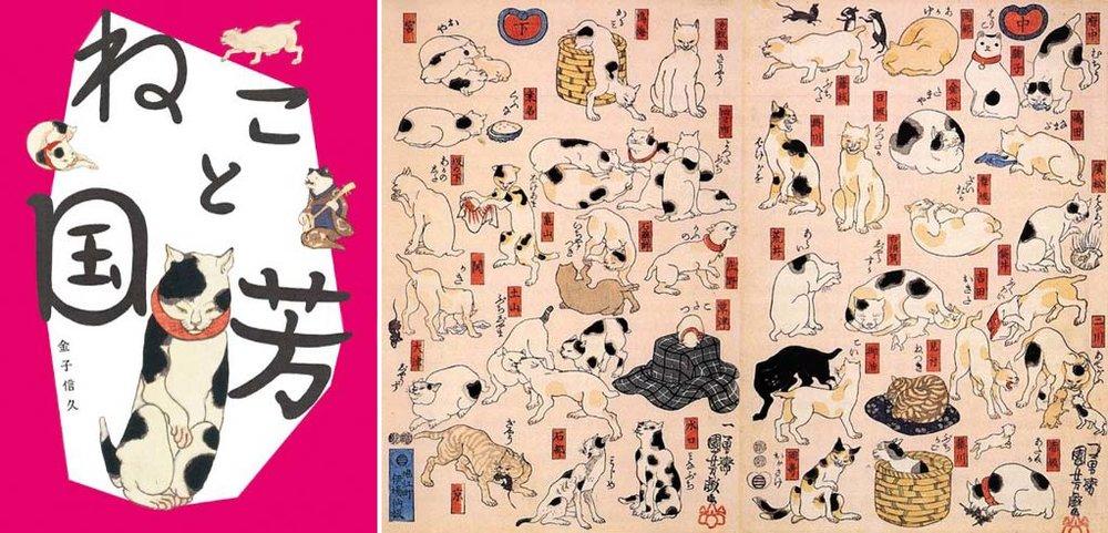 'Cats in Ukiyo-e: Japanese Woodblock Print', by Kaneko Nobuhisa, available at  Amazon
