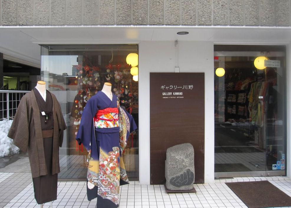 © Gallery Kawano