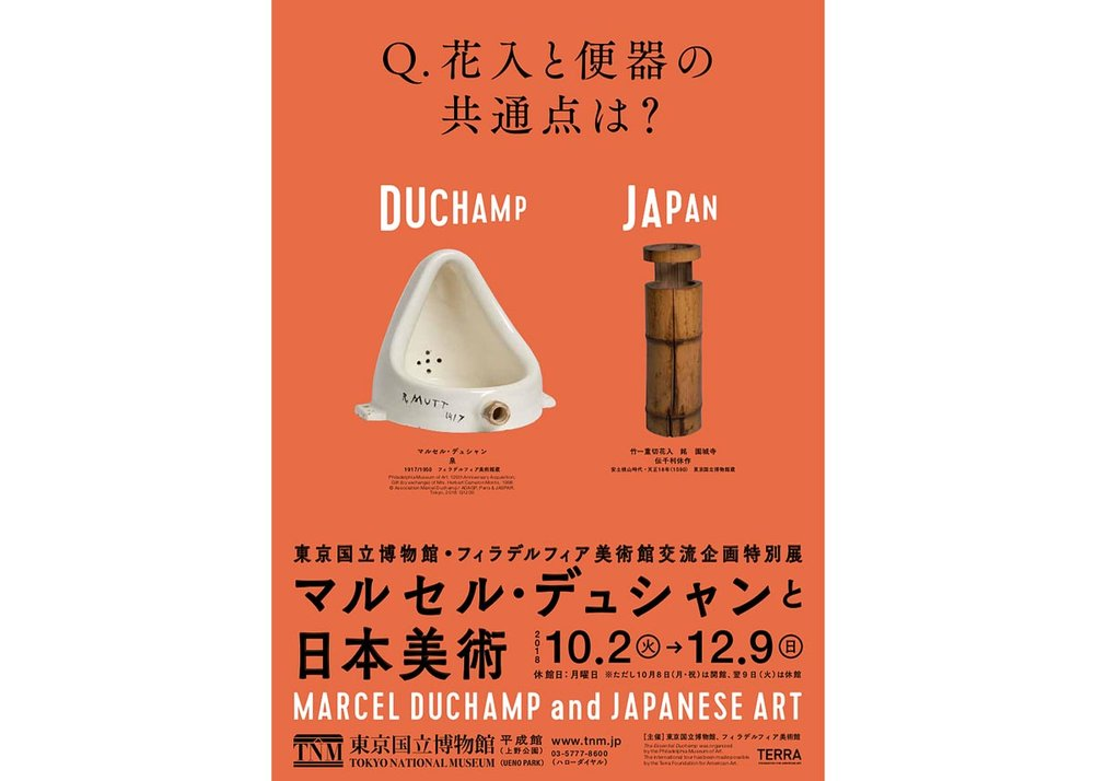 © Tokyo National Museum, Marcel Duchamp and Japanese Art
