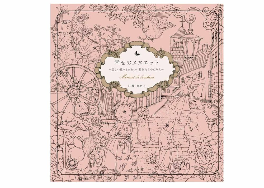 Shiawase no Minuet Adult Coloring Book