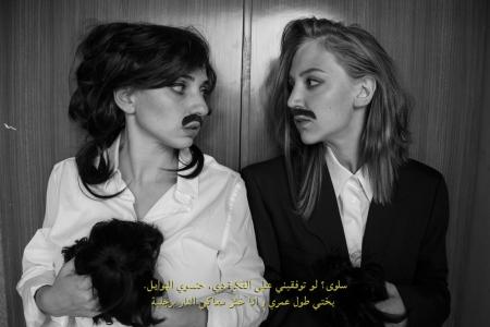 MY.KALI. Shereen Zumot och Marwa Tarawneh ur serien Endast för män. Foto: D.H.