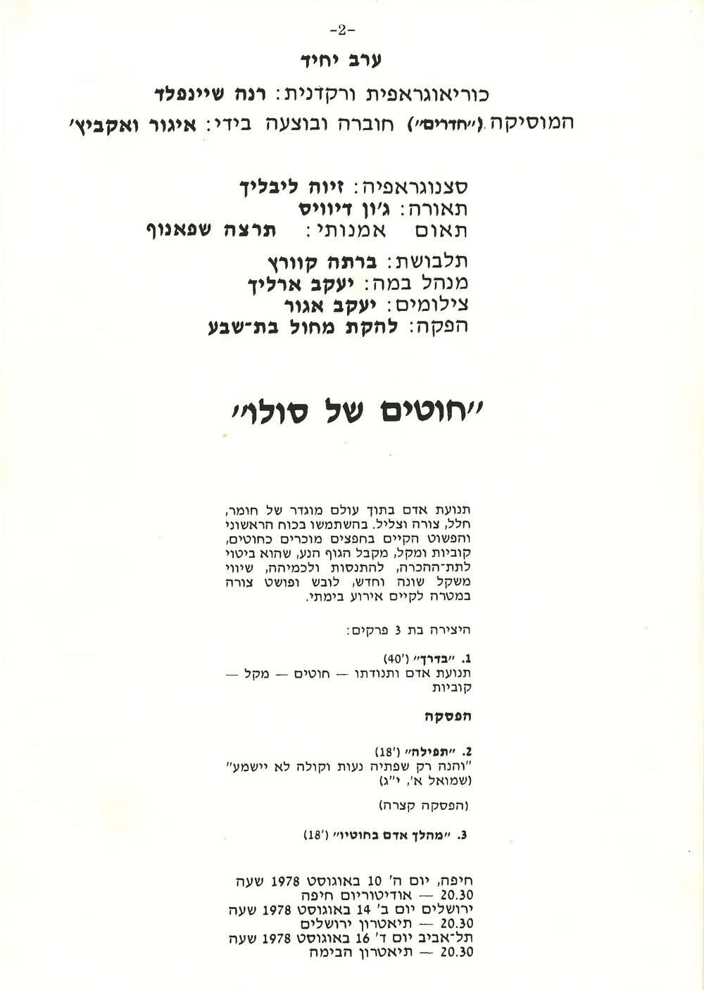 IN HEBREW PAGE 2 ISRAEL FESTIVAL PROGRAM .jpg