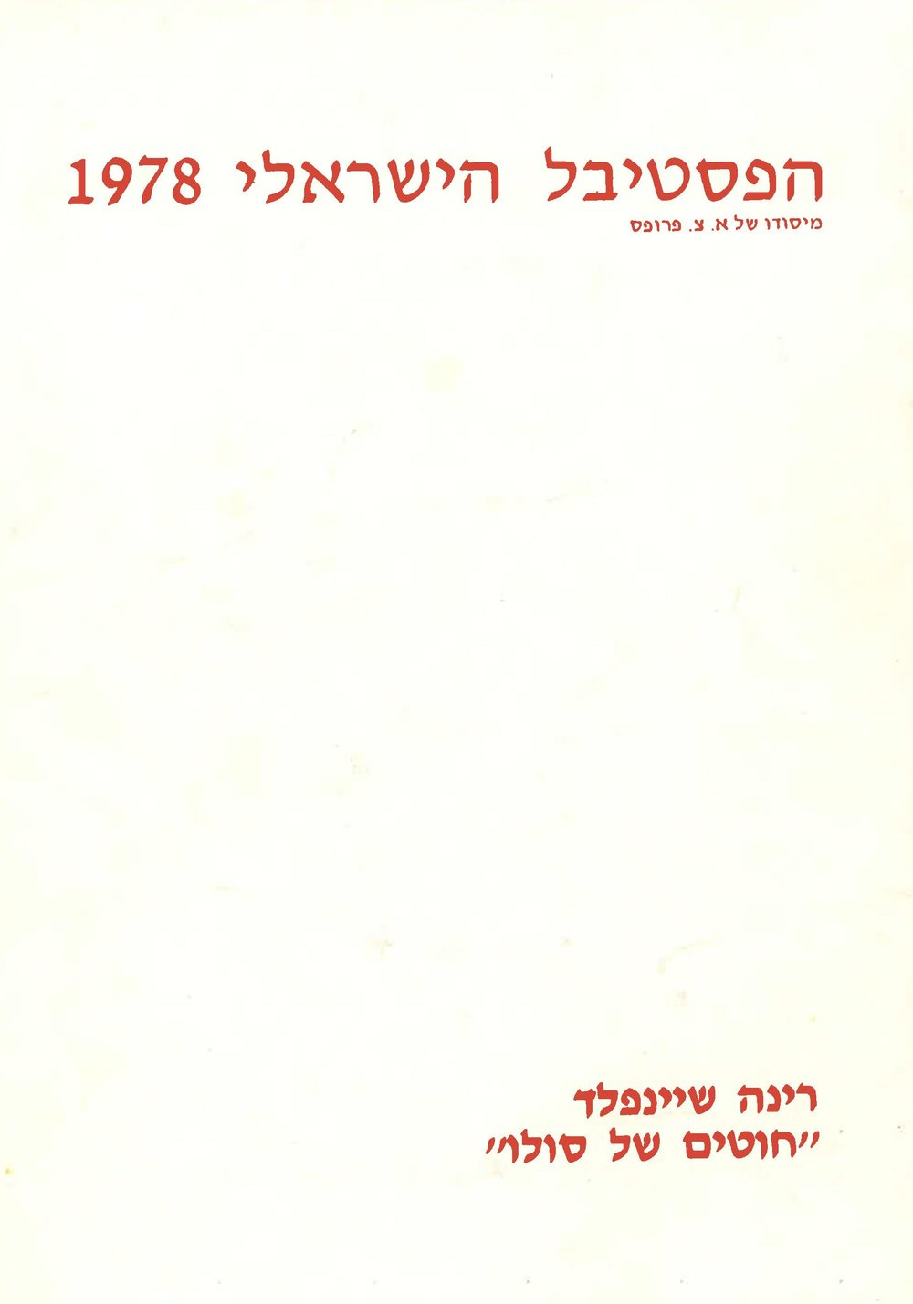 PROGRAMME THE FESTIVAL OF ISRAEL HEBREW COVER  .jpg