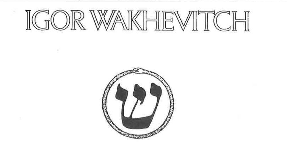 logo for HATHOR's inner cover: Ouroboros, symbol o the Eternity around the lettre Schin (hebrew alphabet), the Cosmic Breath, the root of the Immortal Triple Flame