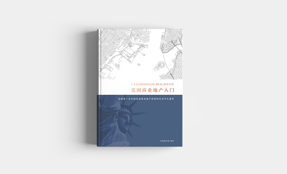 Published in 2017,  U.S. Commercial Real Estate  is the first comprehensive handbook to Chinese investors who are new to the market. From real estate economics to land development, the contents of the book are organized systematically and will arm investors to succeed in the U.S commercial real estate arena.