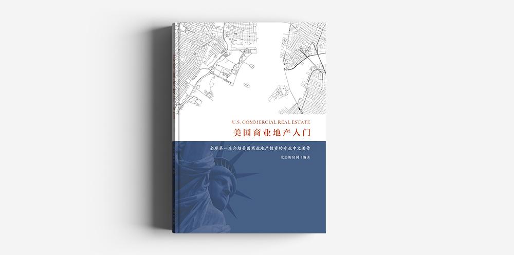 美国商业地产入门_maichimp.jpg
