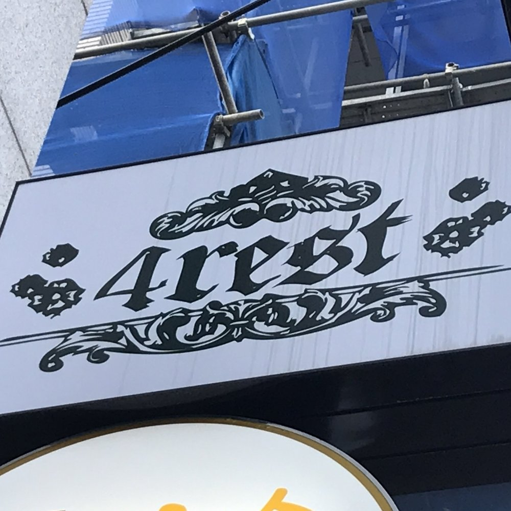 4rest Cafe   Seoul, South Korea