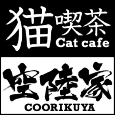 Cat Cafe Coorikuya   Tokyo, Japan