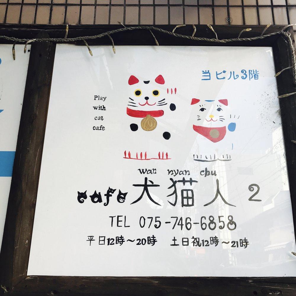 Wan Nyan Chu II   Kyoto, Japan