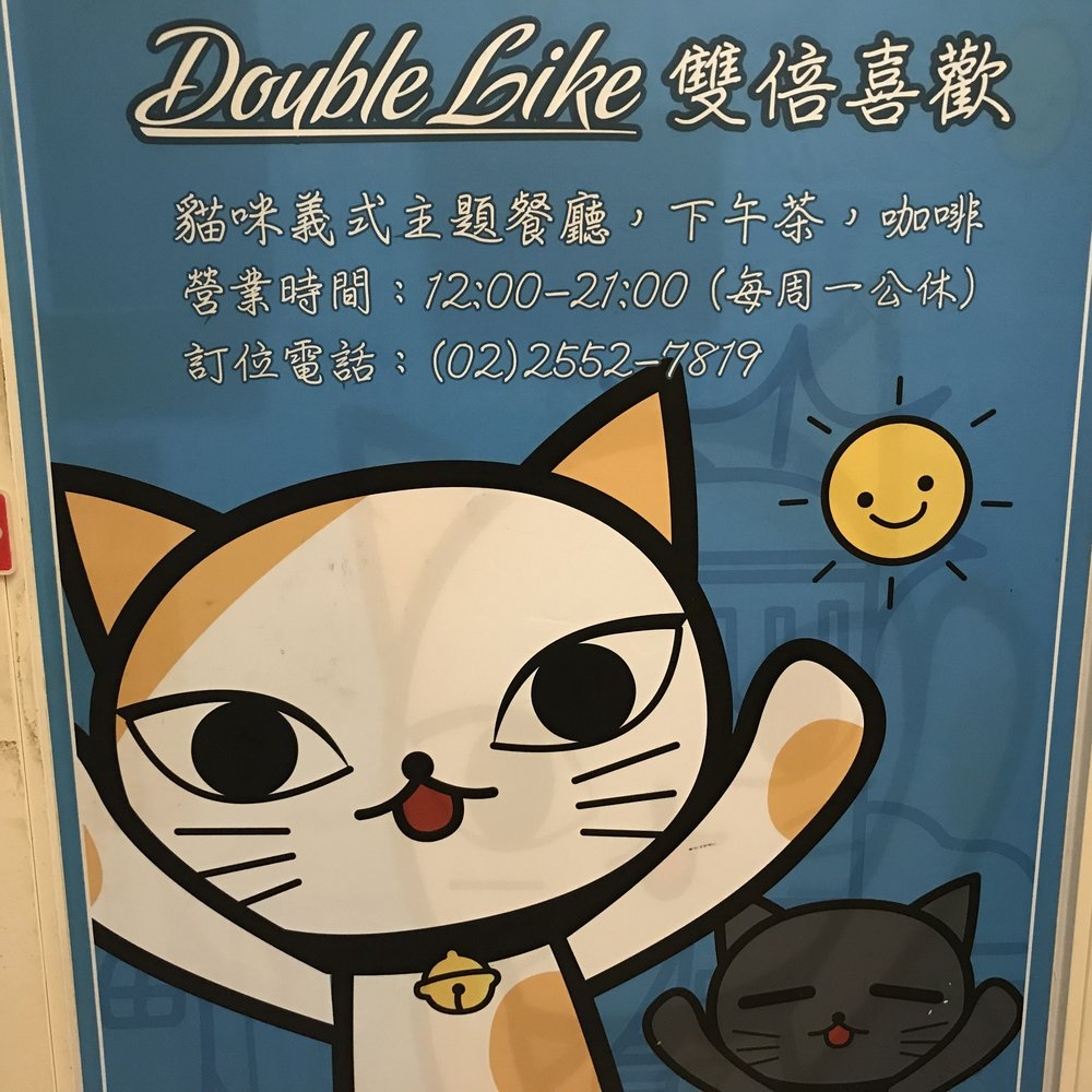Double Like   Taipei, Taiwan