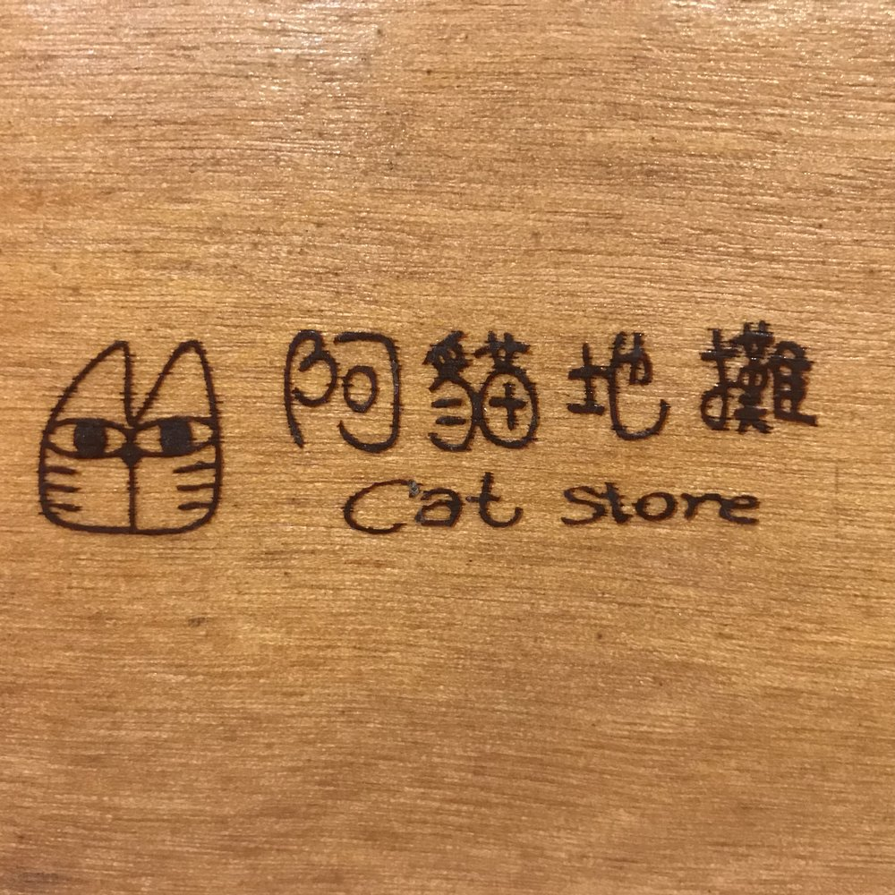 Cat Island Cafe (Cat Store)   Hong Kong