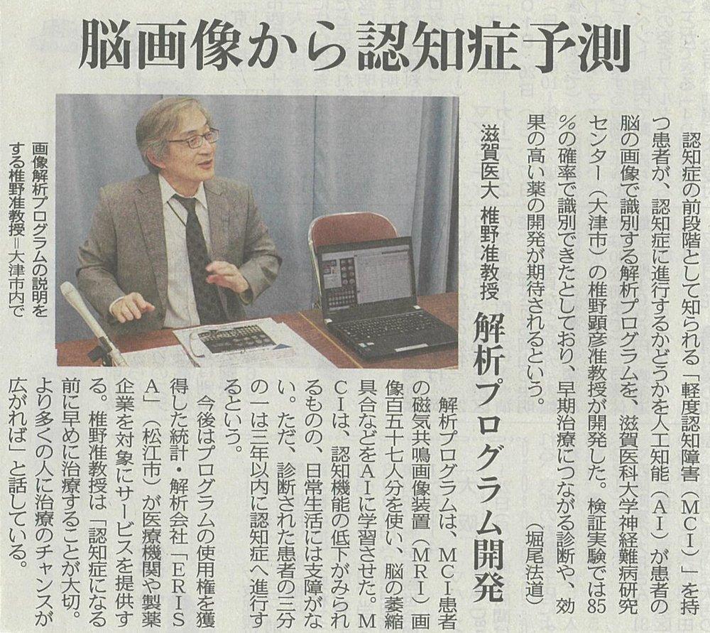 2018.5.19 中日新聞