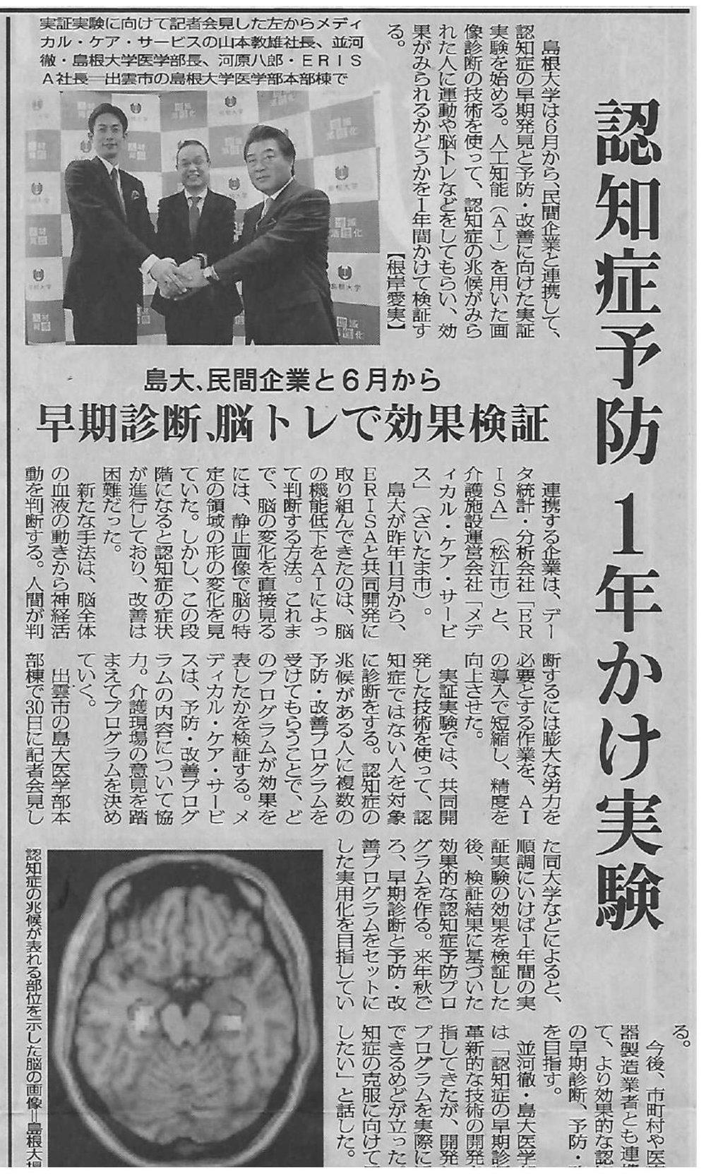 2018.3.31 毎日新聞