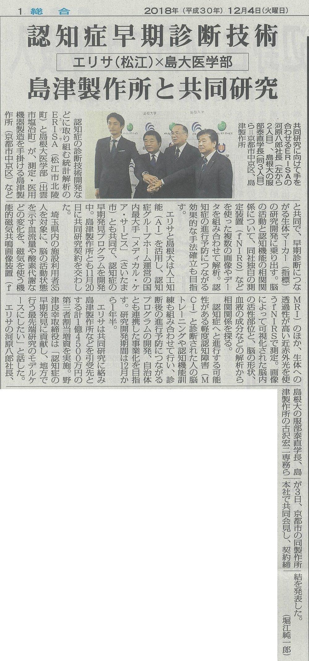 2018.12.04 山陰中央新報