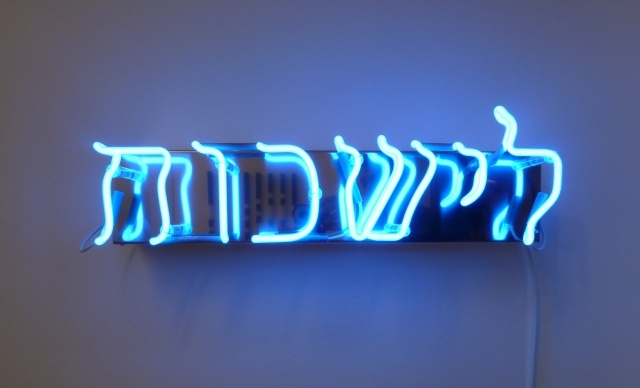 Kowanz-Brigitte-Vergessen-blau-web.jpeg