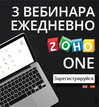 1940_Imagen_webinars_ZohoONE_RU.jpg