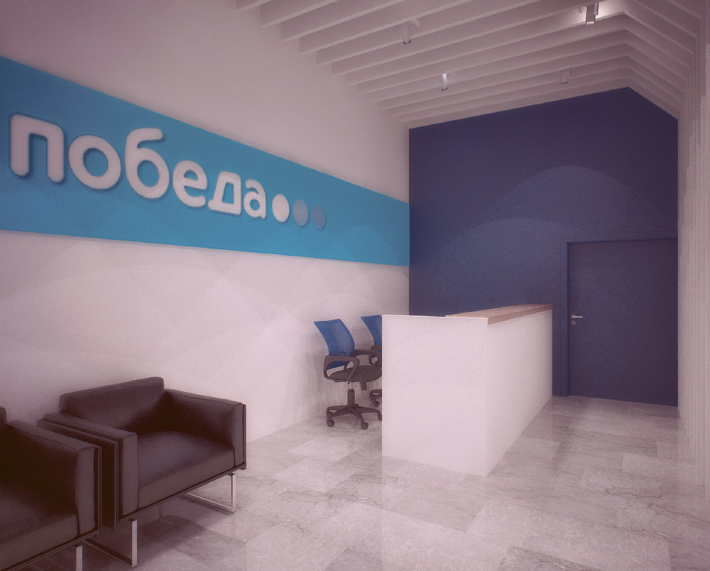 "The interior of the office of the airline ""POBEDA"". Domodedovo. Moscow. 2015"