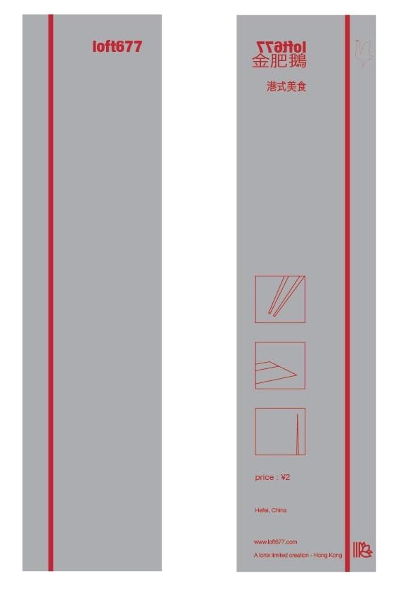 kinsunchancom_graphicdesign_loft2.jpg