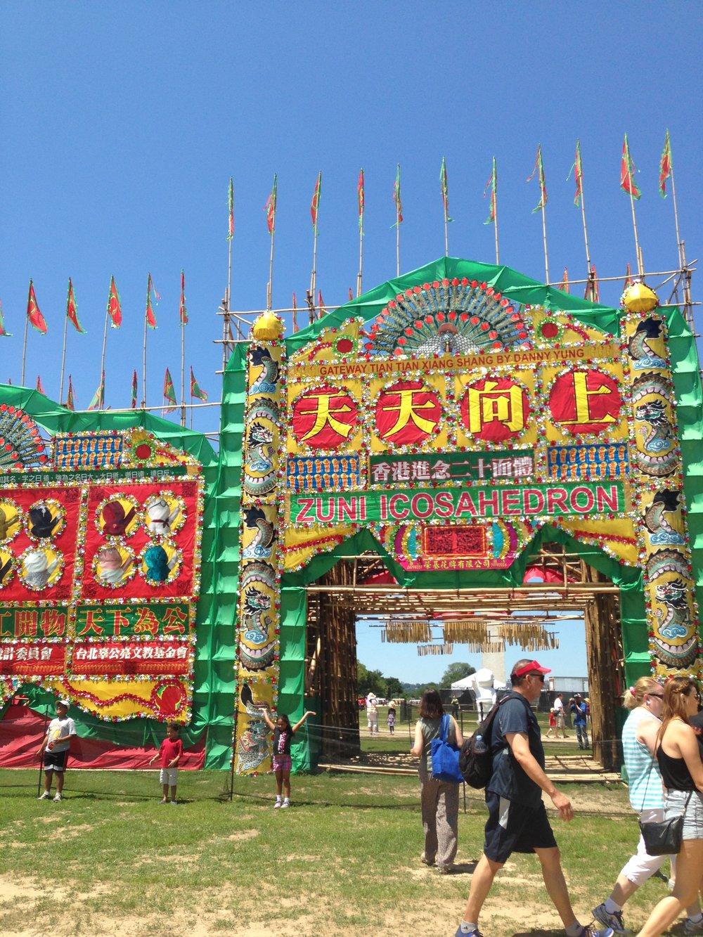 An enormous gate at the Smithsonian Folklife Festival.