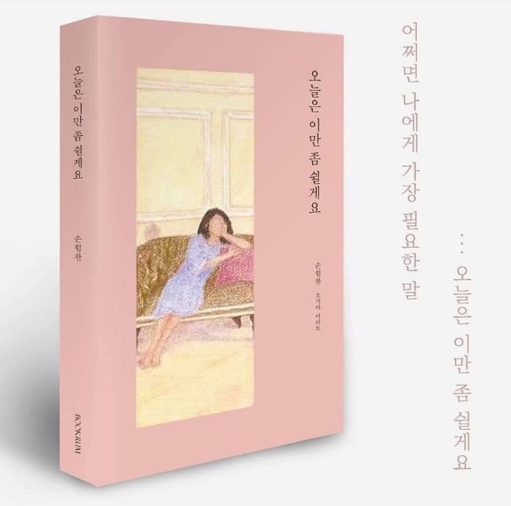 I WILL TAKE A BREAK FOR TODAY 오늘은 이만 좀 쉴게요 - The small collection of essays on topics including self-esteem, relationships, and young generation's contemplation on livesPublished by BookrumGet a copy here!