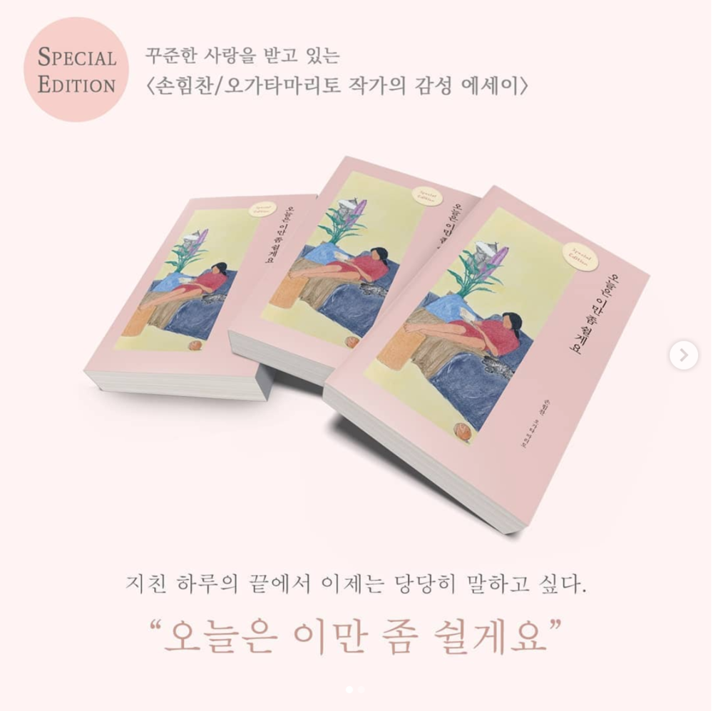 I WILL TAKE A BREAK FOR TODAY 오늘은 이만 좀 쉴게요 SPECIAL EDITION - Ranked among 10 bestsellers in essay/poetry department of Kyobo Book Centre, the largest bookstore chain in South KoreaGet a copy here!