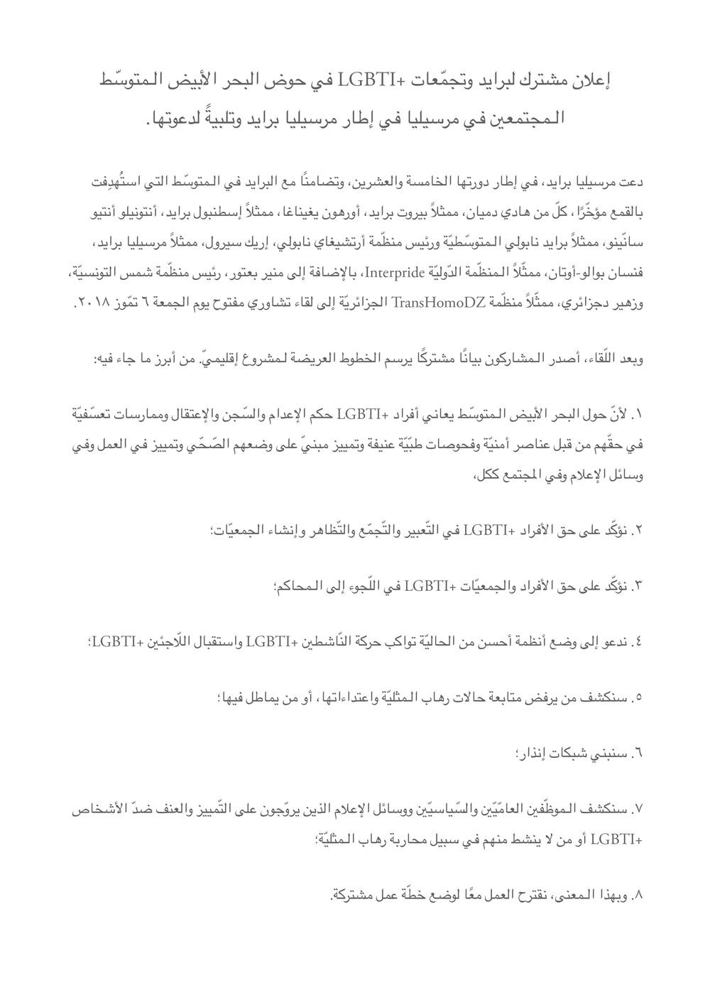 Déclaration-de-Marseille-pour-le-site-internet-arabe.png