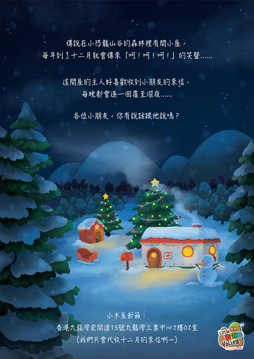 XmasLetterEvent2018-01s.png